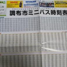 恒例のバスの時刻表に広告出稿しました!