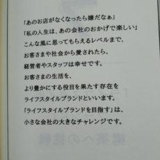 【株式会社設立と社名変更のご報告】